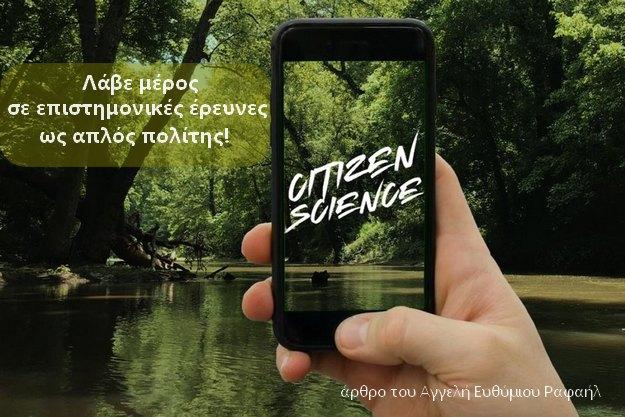 Citizen Science - Συμμετοχή απλών πολιτών σε επιστημονικές έρευνες