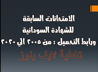 الامتحانات السابقة للشهادة السودانية ورابط التحميل : من 2005 الي 2020