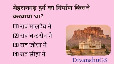 मेहरानगढ़ दुर्ग का निर्माण किसने करवाया था?