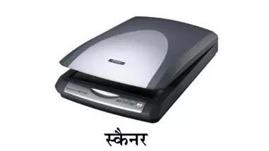 स्कैनर ( Scanner ) इसका प्रयोग पेपर पर लिखे हुए डेटा या छपे हुए चित्र ( Image ) को डिजिटल रूप में परिवर्तित करने के लिए करते हैं।