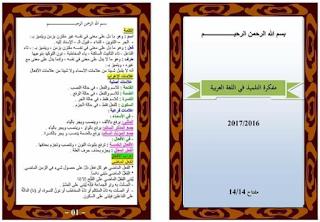 كتاب ارشادات أنشطة تحضيرا لشهادة bem-2018-2.PNG