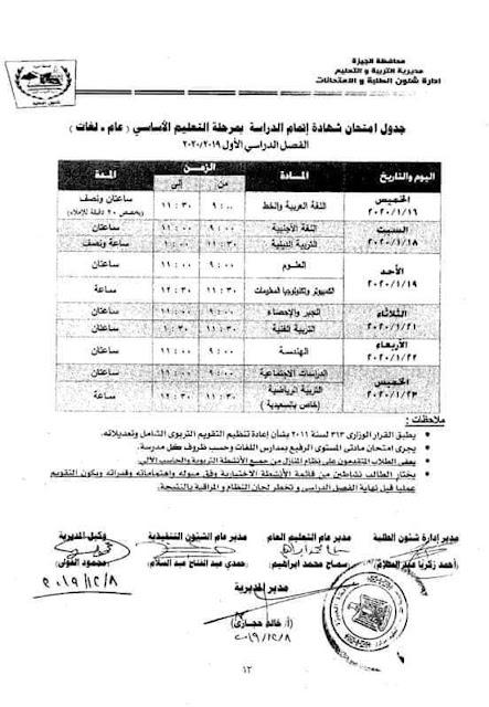 جدول إمتحانات محافظة الجيزة 2020 بالصور