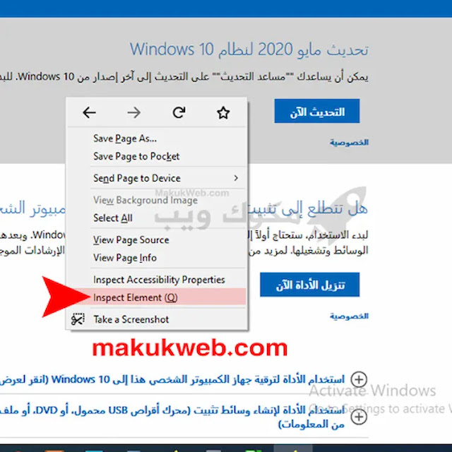 شرح تحميل windows 10