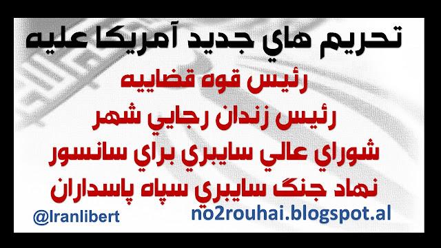 اسامی تحریم شدگان: