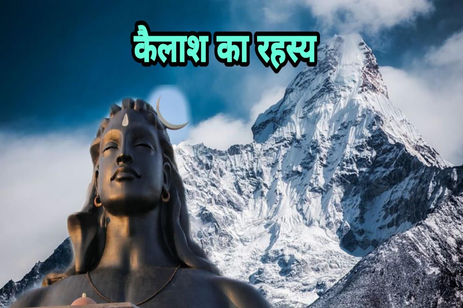 क्यों आज तक कोई भी पर्वतारोह कैलाश पर नहीं चढ़ पाया? - Why no one has climbed on Kailash Mountain in Hindi