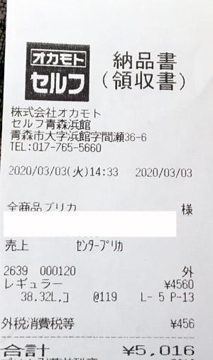 オカモト セルフ青森浜館 2020/3/3 のレシート