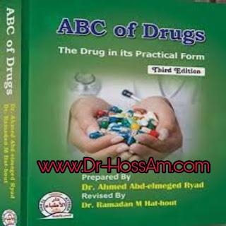تحميل كتاب ABC Drugs