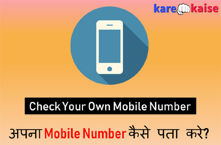 mobile-number-kaise-pata-kare