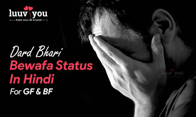latest bewafa status in hindi