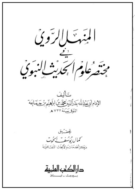 kitab al manhalul rawi pdf download gratis