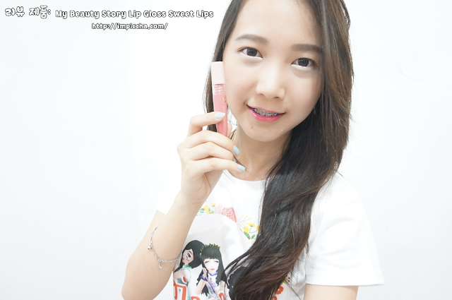 Piccha review My Beauty Story Lip Gloss Sweet Lips