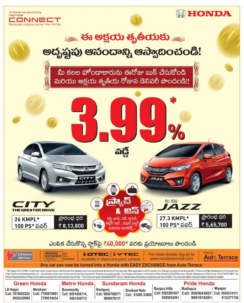 Book your dream honda for just 3.99% rate of interest for this Akshaya tritiya festival | May 2016 discount offers