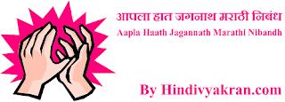 "Marathi Essay on ""Swavalamban"", ""आपला हात जगनाथ मराठी निबंध"", ""Aapla Haath Jagannath Marathi Nibandh"" for Students"