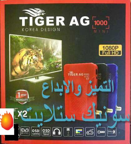 احدث سوفت وير تايجر TIGER AG 1000 X2