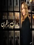 Zina Daoudia 2020 ...