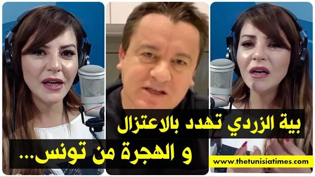 بية الزردي تهدد بإعتزال الإعلام و الهجرة من تونس إن لم يتم إطلاق سراح الفهري..(فيديو)