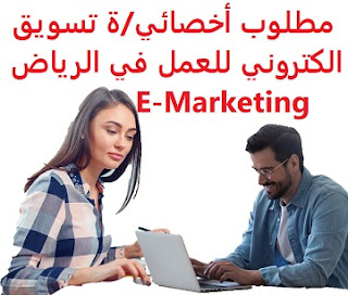 للعمل في الرياض لدى aoud  المؤهل العلمي : التسويق الالكتروني