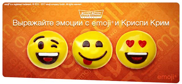 Весенняя коллекция пончиков Emoji от Криспи Крим состав цена стоимость