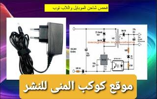 كتاب فحص وإصلاح وصيانة شاحن اللاب توب والموبايل بالصور pdf