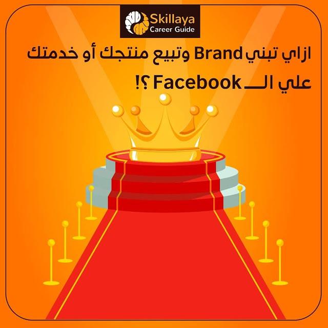 ازاى تبنى Brand وتبيع منتجك أو خدمتك علي الـ Facebook ؟!