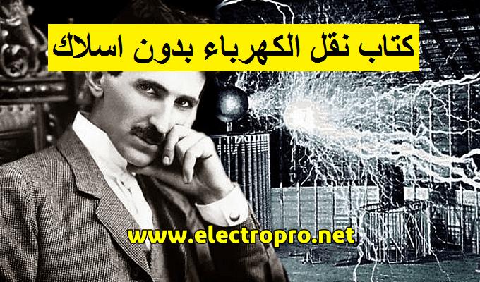 كتاب نقل الكهرباء بدون اسلاك