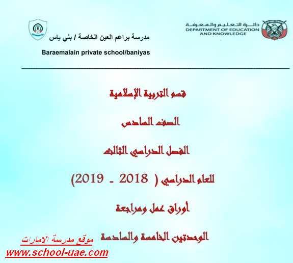 أوراق عمل تربية اسلامية للصف السادس فصل ثالث - مناهج الامارات