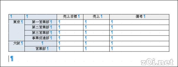 LibreOffice】Writer:表作成の基本テクニック – Plane Note
