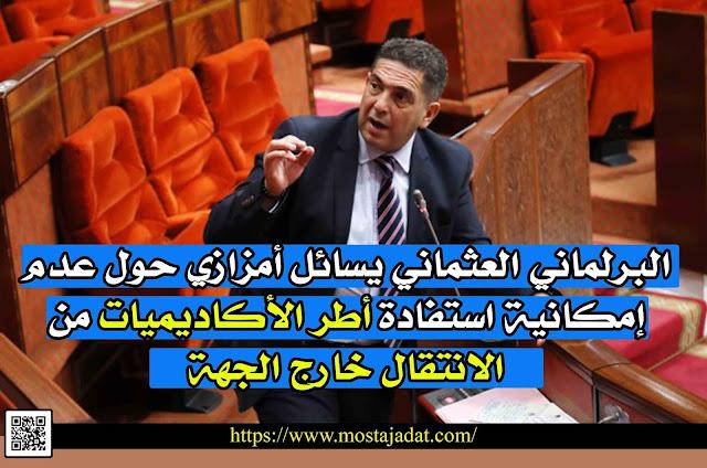 البرلماني العثماني يسائل أمزازي حول عدم إمكانية استفادة أطر الأكاديميات من الانتقال خارج الجهة