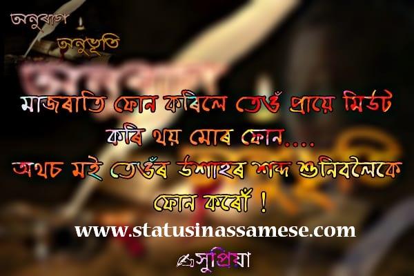 Assamese phone quotes | Assamese Romantic Status Image
