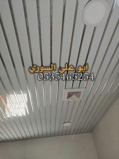 شرائح المنيوم اسقف مستعارة 0535465254