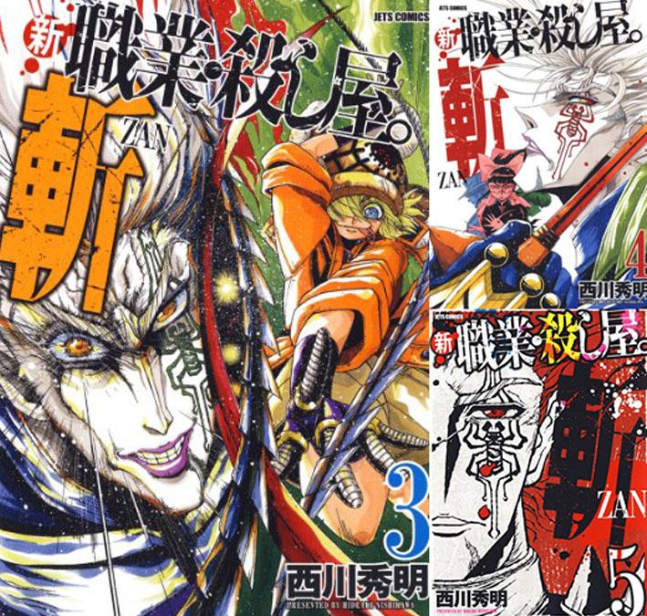 まとめ買い:新 職業・殺し屋。斬 ZAN (全5巻)(ジェッツコミックス)