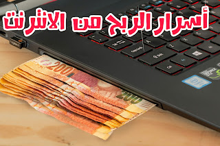 أسرار الربح من الانترنت