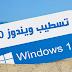 كيفية تسطيب ويندوز 10 اصدار 2017 تحديث المبدعين النسخة النهائية