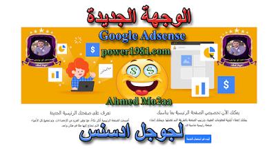 الوجهة الجديدة لجوجل ادسنس | The new interface for Google Adsense