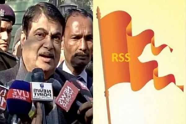 संघ के पास हर समस्या का समाधान, दुनिया को रास्ता दिखाते ही ताकत है RSS में: नितिन गडकरी
