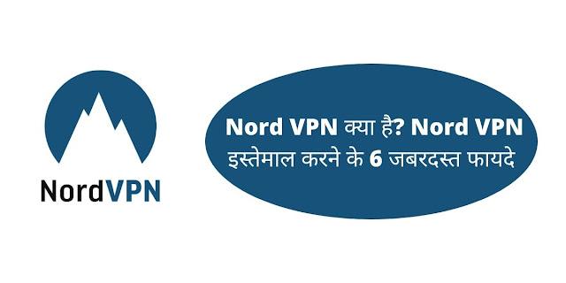 Nord VPN क्या है? Nord VPN इस्तेमाल करने के 6 जबरदस्त फायदे
