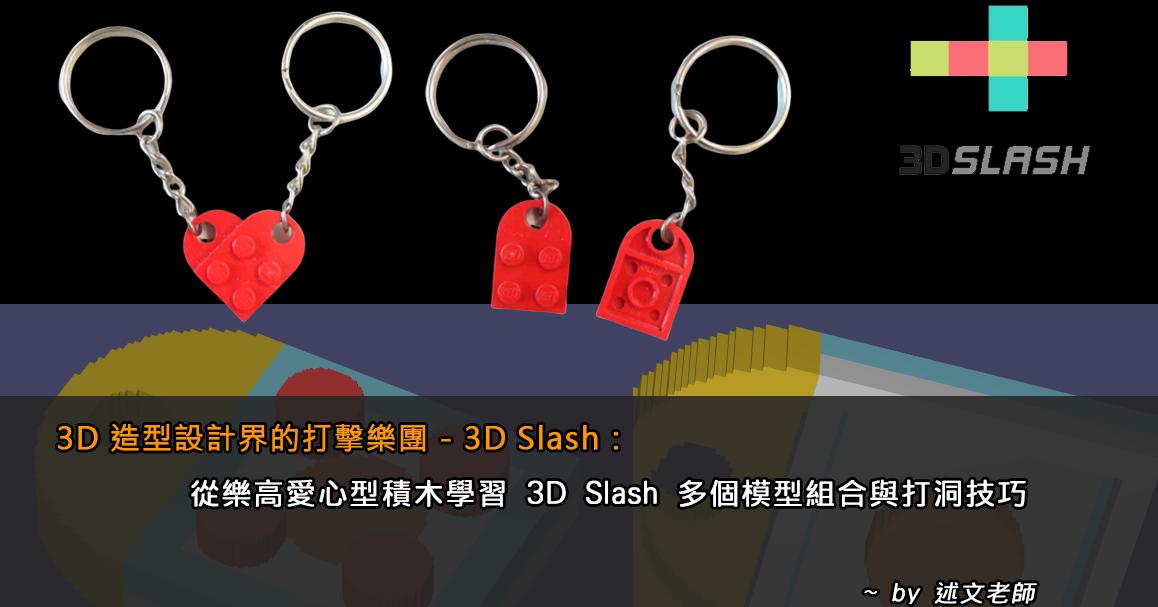 3D 造型設計界的打擊樂團 - 3D Slash:從樂高愛心型積木學習 3D Slash 多個模型組合與打洞技巧