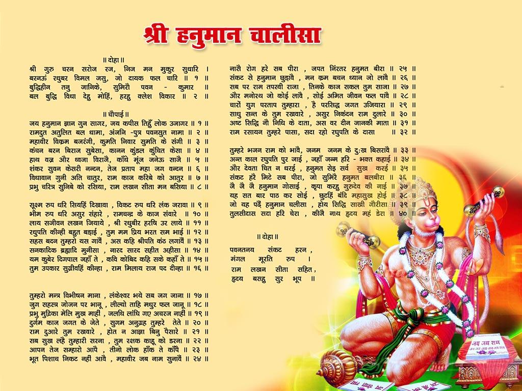 Pdf Hanuman Chalisa