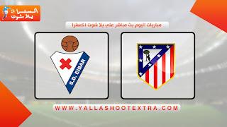 مباراة اتلتيكو مدريد وايبار  اليوم الاحد 01-09-2019 في الدوري الاسباني