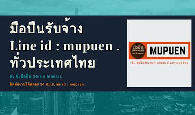 """เว็บไซต์อย่างเป็นทางการ""""มือปืน Line id : mupuen""""(Official Website)."""