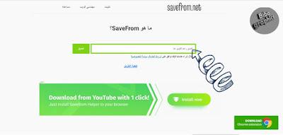 قم بتنزيل مقاطع الفيديو من YouTube عبر savefrom