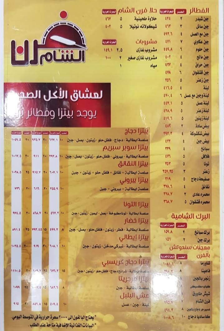 مطعم فرن الشام