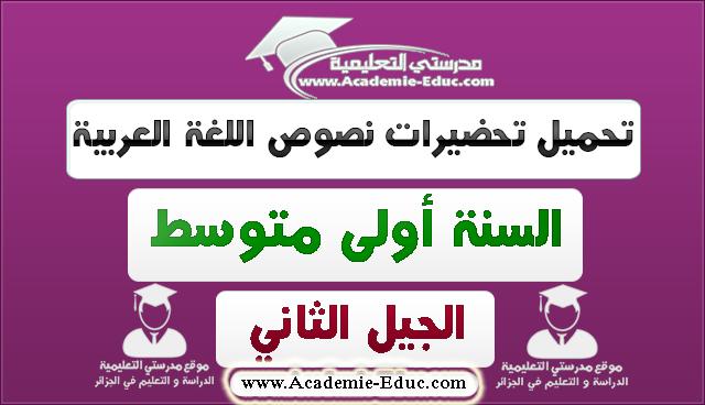 تحميل تحضيرات نصوص اللغة العربية سنة أولى متوسط الجيل الثاني