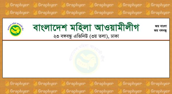 Mahila Awami league Official Letter Pad