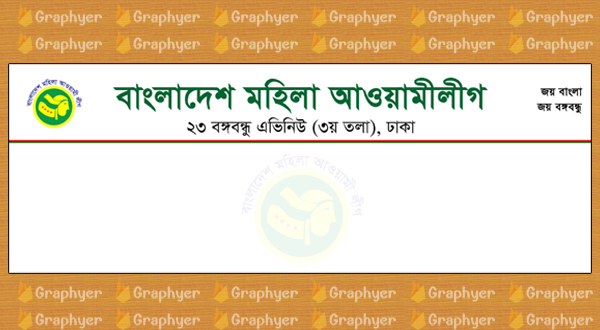 Bangladesh Mahila Awami league Official Letter Pad Design Free