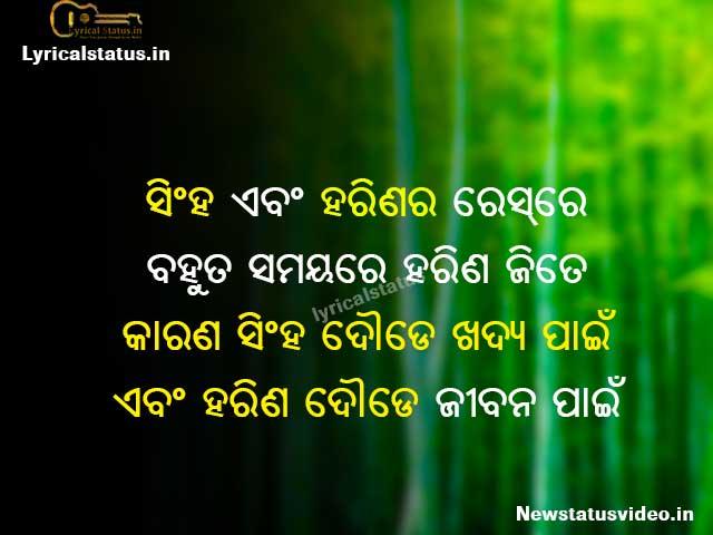 Morning Odia Status Image Download