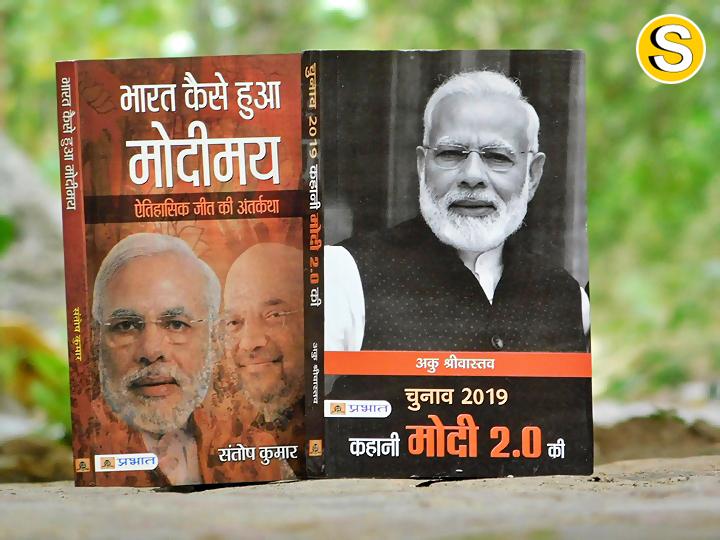 books-on-narendra-modi