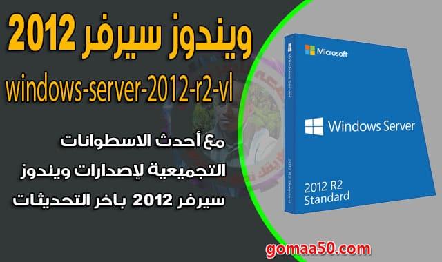 ويندوز سيرفر 2012  Windows Server 2012 R2 VL AIO 18in1  يونيو 2019