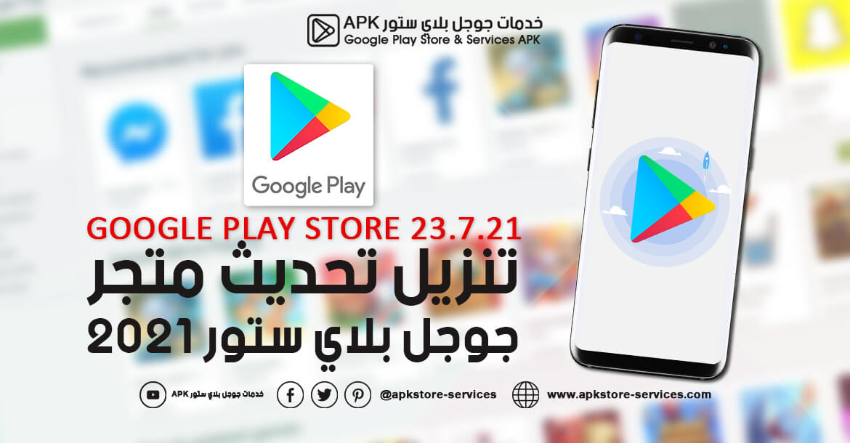 تحديث متجر جوجل بلاي Google Play 2021 - تحميل Google Play Store 23.7.21-all