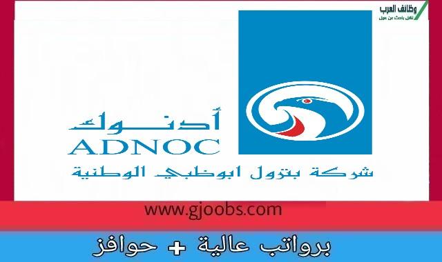 وظائف شاغرة بشركة بترول أبوظبي الوطنية لعدد من التخصصات